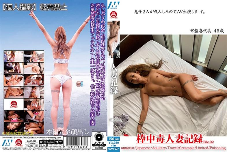 PAKO-027 Married Woman Record File.02