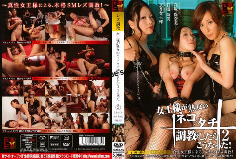 DSMB-05 When This Happens The Torture Queen Cat / Edge Of The MILF! Two