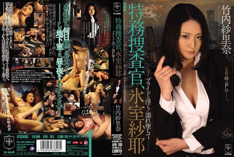 ATID-203 Investigators probe, Pride Sha Rina Takeuchi SAYA Himuro is falling indecent wet