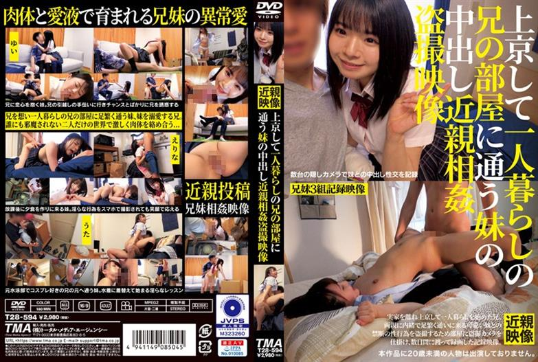 T-28594 Incest Voyeur Video Out Of My Sister Who Goes To Tokyo And Goes To The Brother's Room Living Alone