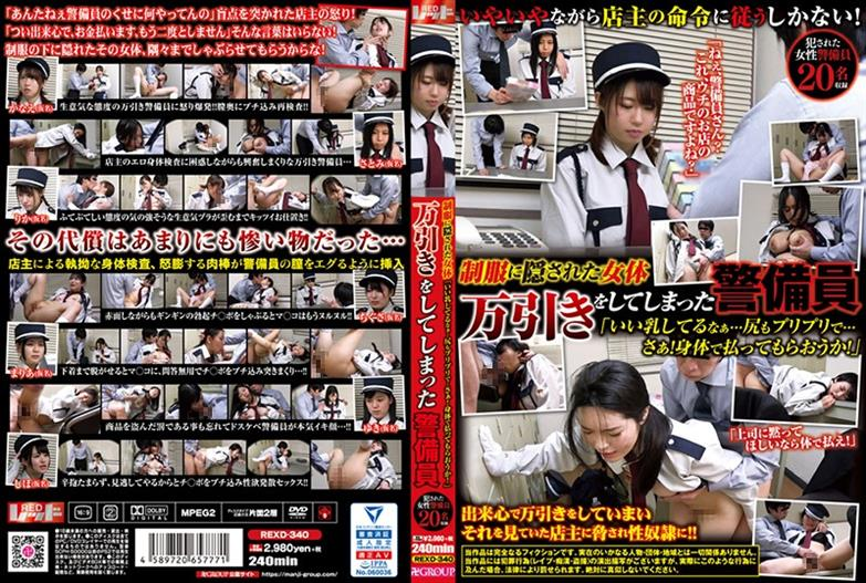 "REXD-340 A Security Guard Who Has Shoplifted A Woman Hidden In Her Uniform ""I Have Nice Breasts... The Butt Is Pre-prepared... Well! Let's Pay It By The Body!"""