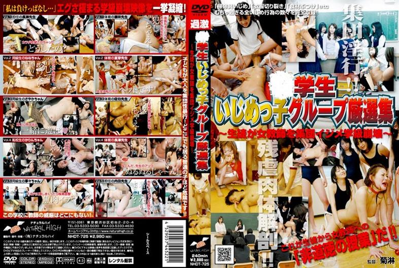 NHDT-725 ○ Carefully Selected Collection Of Student Bully Group