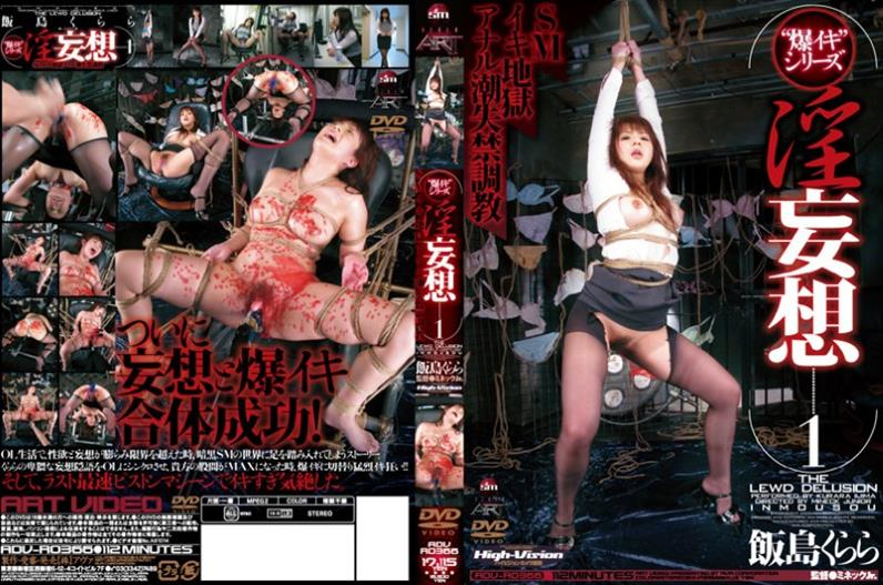 "ADV-R0366 1 SM Hell Torture Anal Incontinence Tide Iki Slutty Delusion ""Orgasm Explosion"" Series"