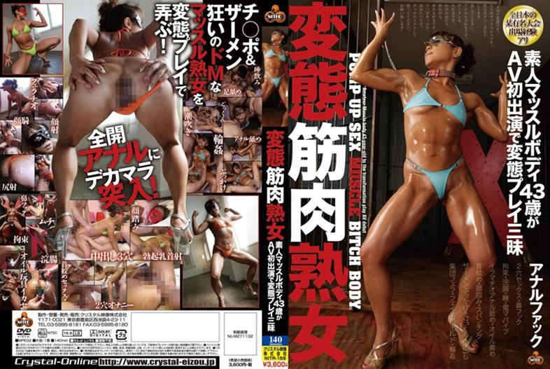 NITR-159 Transformation Muscle Mature
