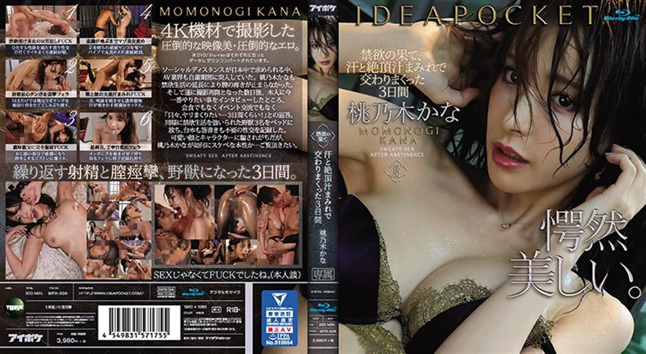 IPX-536 Three Days Of Endless Abstinence, Sweat And Cum Juice Covered Kana Momonogi (Blu-ray Disc)
