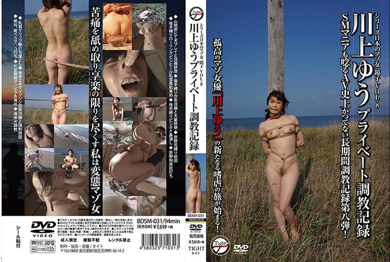 BDSM-031 Japan Series of Masochist Kyoko Vol.8 Private Torture Record Kawakami Yu