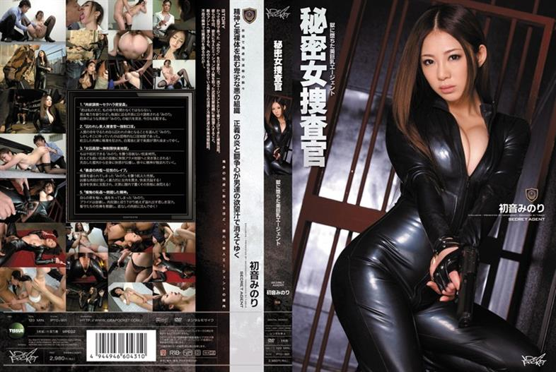 IPTD-901 Minori Hatsune Tits Agent ~ ~ Investigator Woman Fell In Secret Prison