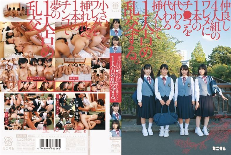 MUM-093 Interlinked Turbulent Accounts One By Inserting Alternately The Ji ○ One To Crack The Foursome Good Friend.