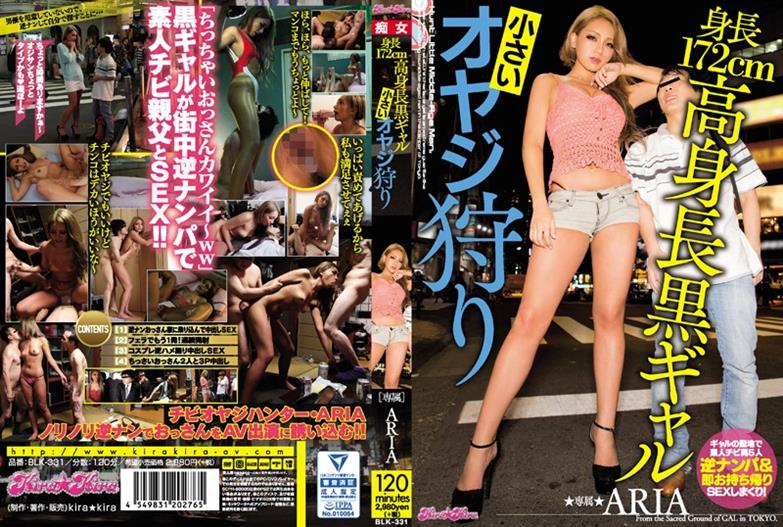 BLK-331 Height: 172 Cm High Height Black Gal Small Oyaji Hunt ARIA