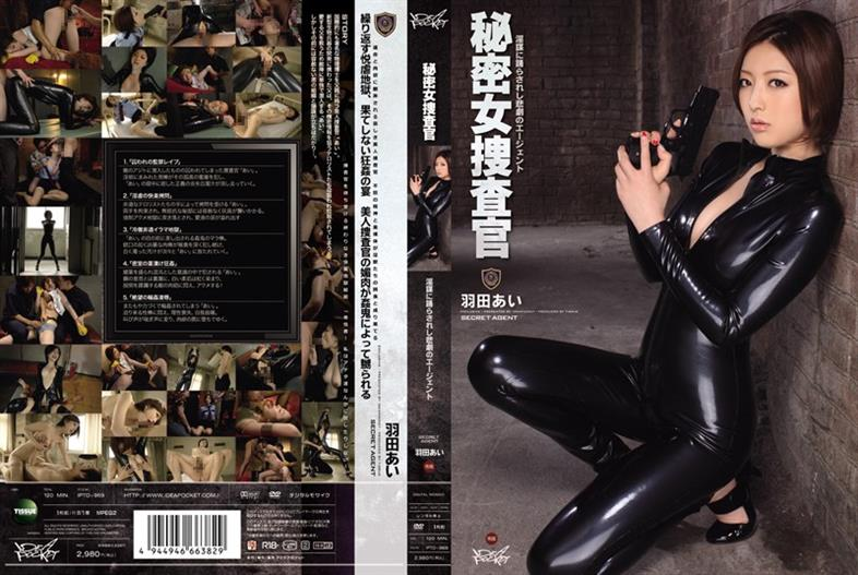 IPTD-969 Agent Ai Haneda - The Dance Of Tragedy Ki-investigator 淫謀 Secret Woman