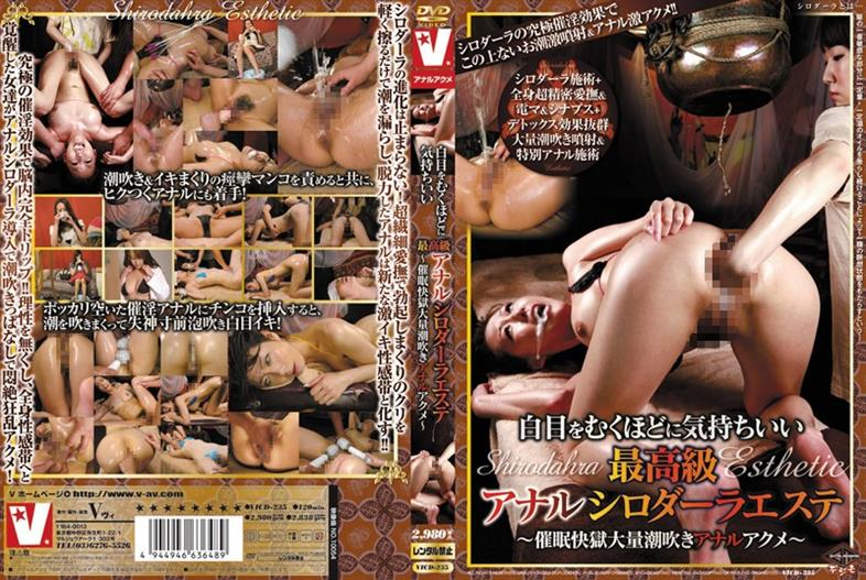 VICD-235 Massive squirting orgasm - Anal Hell Anal pleasure hypnosis Shirodhara Este ~ finest pleasant enough to peel the white of the eye