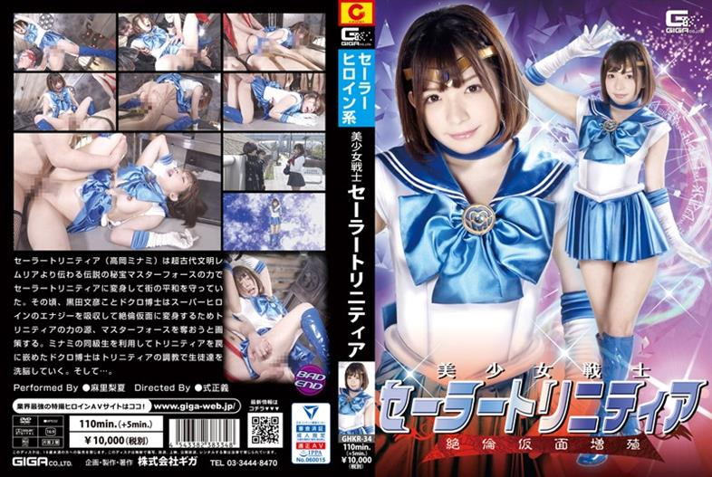 GHKR-34 Pretty Soldier Sailor Trinitia Unequaled Masked Proliferation Mari Nashinatsu