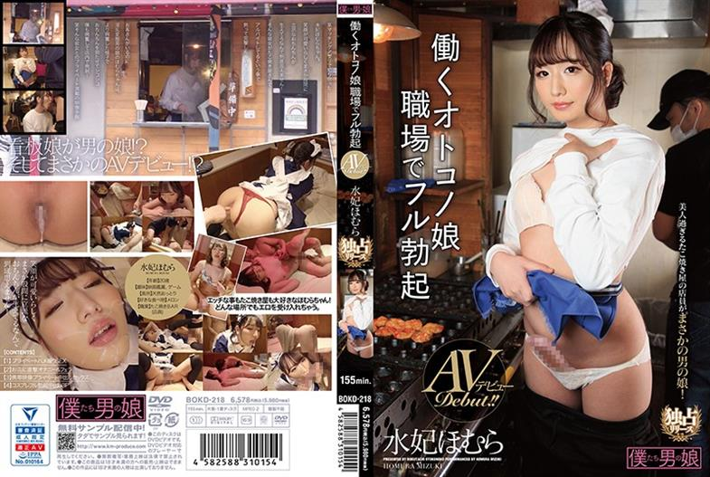 BOKD-218 AV Debut Working Otokono Daughter Full Erection At Work Homura Mizuki