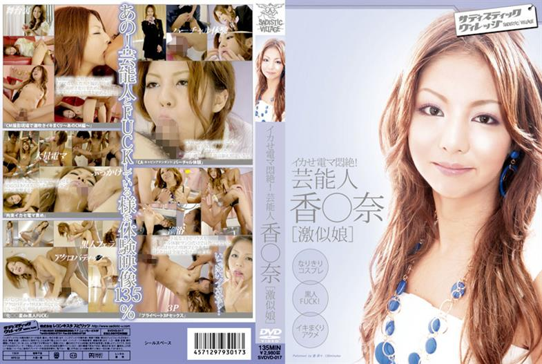 SVDVD-017 Electric Machine Without Squid Agony! [Daughter Like Geki] Nana ○ Incense Entertainer