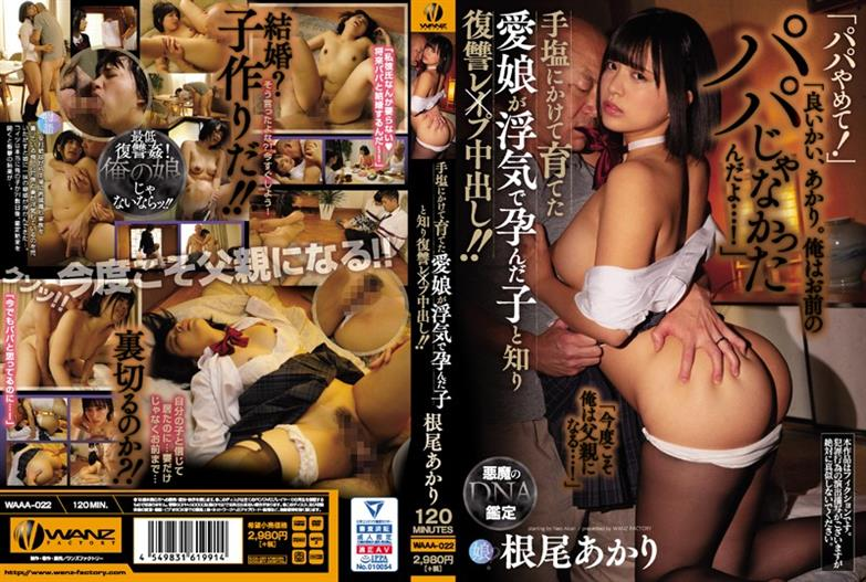 WAAA-022 I Found Out That My Beloved Daughter, Who Was Raised By Hand Salting, Was Cheating On Her, And Got Revenge. !! Akari Neo