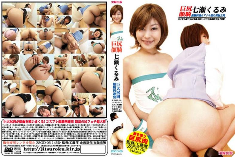 ZSGD-05 Nanase Walnut Butt Face Sitting