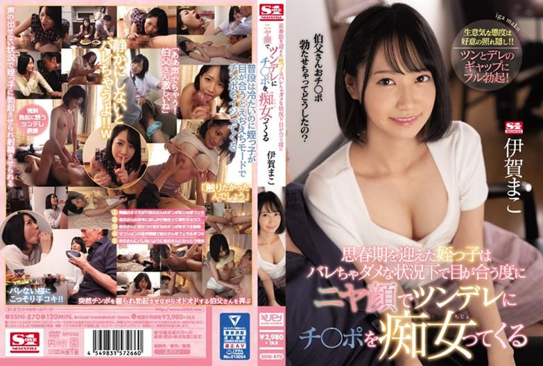 SSNI-870 Adolescent Niece Comes To A Tsundere With A Smirking Face Every Time He Meets His Eyes Under Bad Circumstances Mako Iga