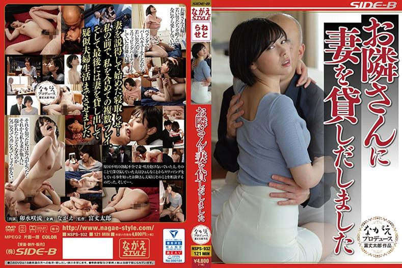 NSPS-932 I Lent My Wife To My Neighbor Saki Usui