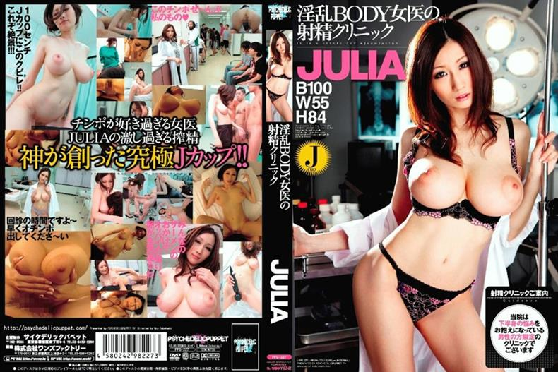 PPS-227 JULIA Ejaculation Horny Female Doctor Clinic BODY