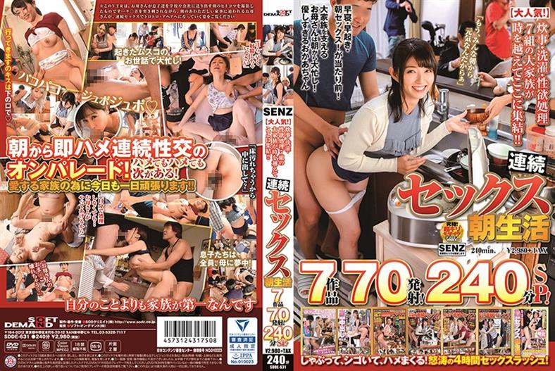 SDDE-631 [Popular! ] Cooking, Laundry, Libido Processing 7 Large Families Gather Here Over Time! !! Continuous Sex Morning Life 7 Movies 70 Shots 240 Minutes SP!