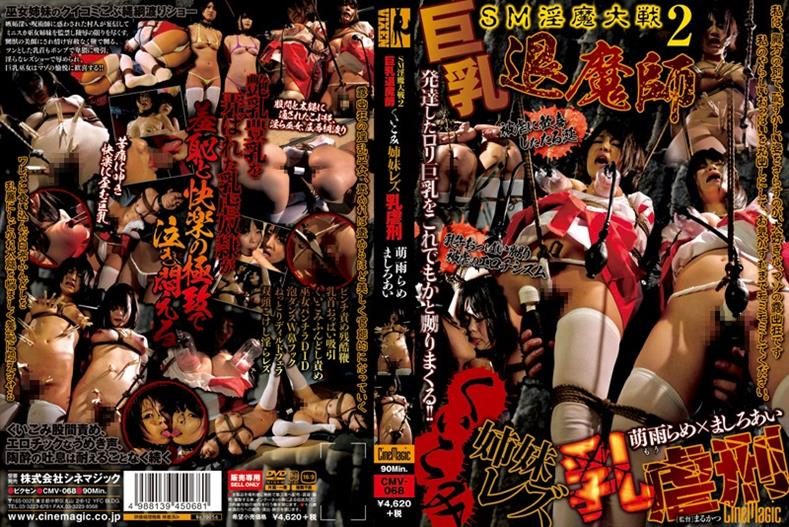 CMV-068 Love Mashiro Sister Lesbian Breast Torture Moeame Lame And Bite SM Imma War Two Big Timer Nurses