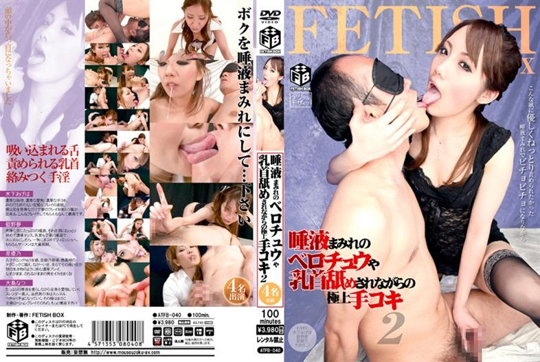 ATFB-040 Job Two Superb Hand While Being Licked And Nipples Covered Berochuu Of Saliva