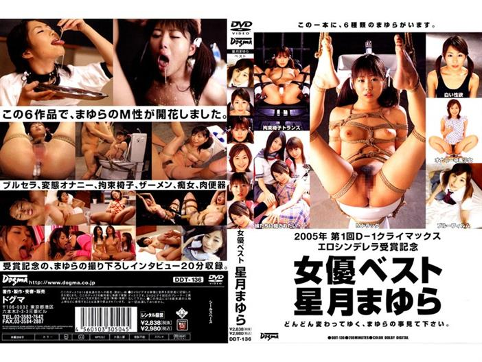 DDT-136 Best Actress Star From Yamay