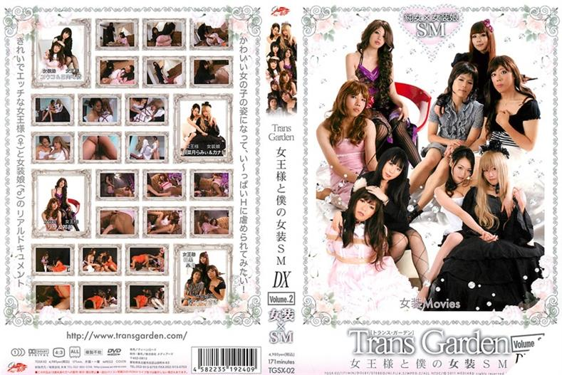 TGSX-02 SM DX Volume.2 Transvestites Trans Garden Queen And I