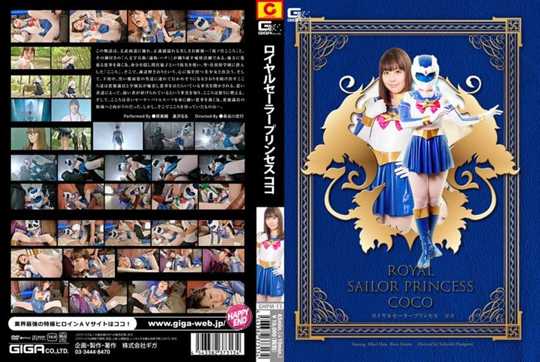 GHPM-13 Royal Sailor Princess Here
