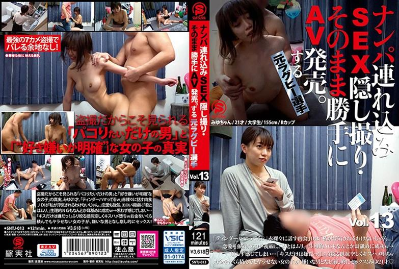 SNTJ-013 Picking Up Girls SEX Hidden Shooting-AV Released As It Is. Former Rugby Player Vol.13