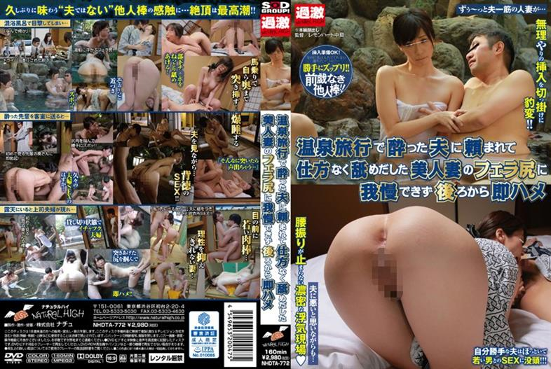 NHDTA-772 Immediately Saddle From Behind Can Not Be Put Up Drunken In Beauty Blow Ass Wife Began Licking Reluctantly And Been Asked To Her Husband In The Hot Spring Trip
