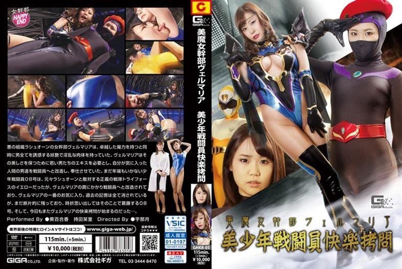 GHKR-05 Beautiful Witch Executive Vermaria Beautiful Boy Fighter Pleasure Torture