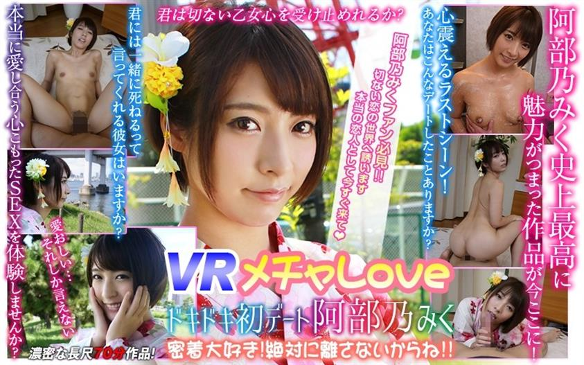 WVR-90003 【VR】 VR Mecha Love Doki Doki's First Date I Love You Closely With Abe.I Will Never Let Go! !