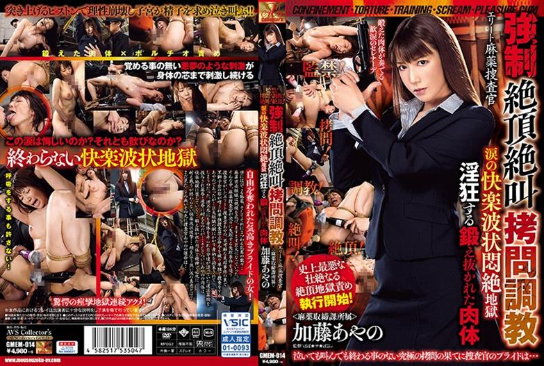 GMEM-014 Confinement! Torture! Training! Screaming! Cum! Strong ● Climax Screaming Torture Torture Elite Drug Detective Tears Of Pleasure Wavy Agony Hell Insanely Trained Body Ayano Kato
