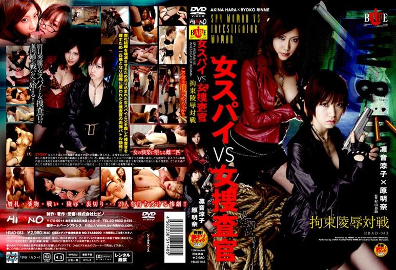 HBAD-083 Spy Woman Woman Investigator VS