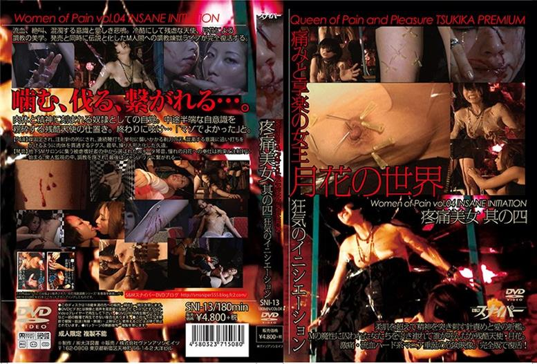 SNI-013 Initiation Of Its Four Crazy World Of Pain Beauty Queen Month Flower Of Pleasure And Pain