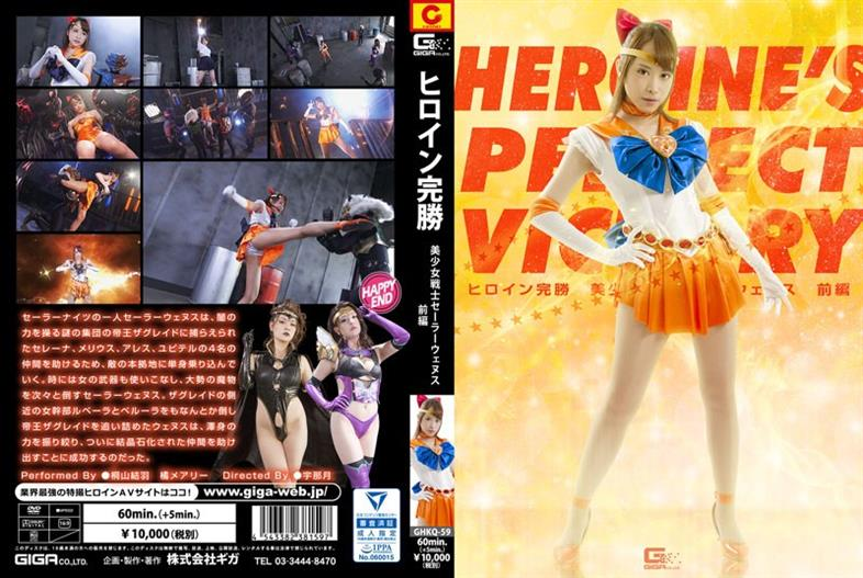 GHKQ-59 Heroine Winning Pretty Soldier Sailor Wenus Part 1 Part 1