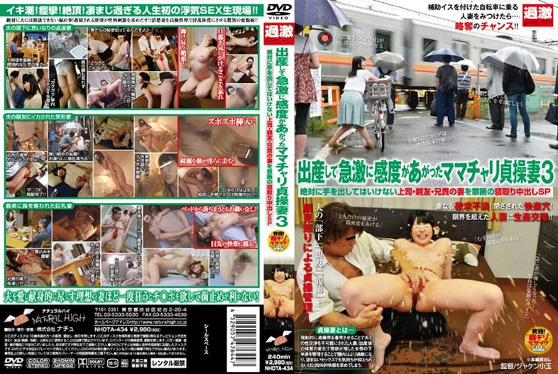 NHDTA-434 SP Pies Netori Forbidden Wife Boss, Best Friend, Big Brother Do Not Dabbled In Three Absolute Granny's Chastity Wife Sensitivity Is Raised Rapidly To Give Birth