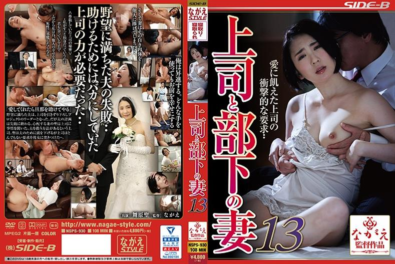 NSPS-930 Wife Of Boss And Subordinate 13 Kiyoshi Maihara