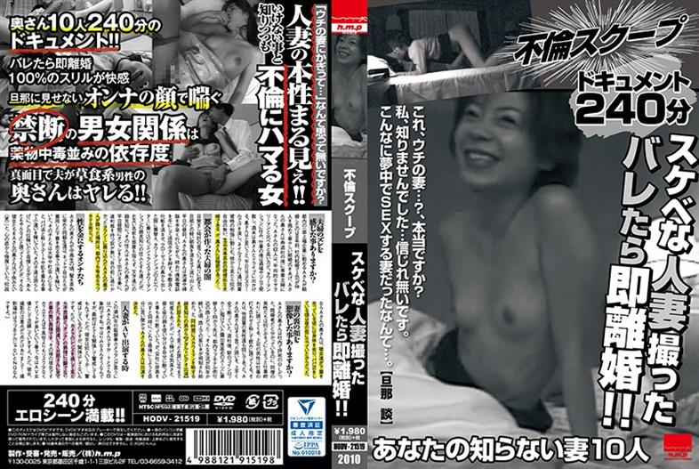 HODV-21519 Affair Scoop A Lewd Married Woman Is Taken And Divorced Immediately! !!
