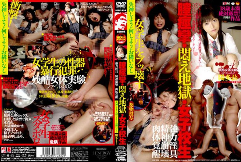 IESP-332 Mari Multi-yang School Girls-hell Example Painful -spasm Of The Vagina