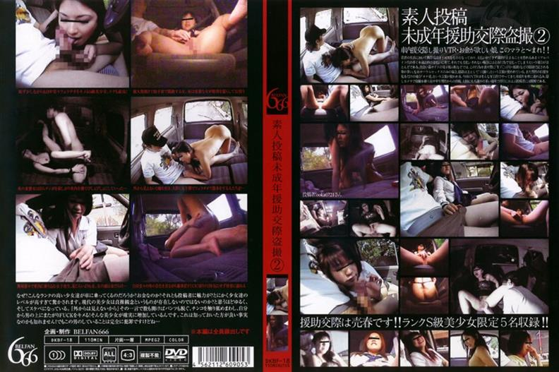 DKBF-18 Dating A Minor Post ● Support Two Amateur Voyeur