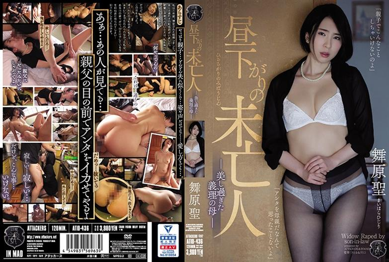 ATID-436 Afternoon Widow, Too Beautiful Mother-in-law, Kiyoshi Maihara