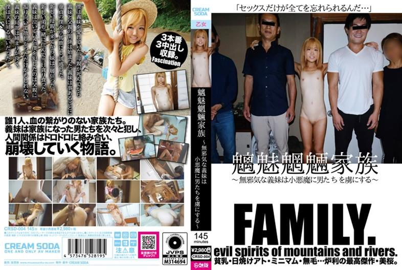 CRSD-004 魑 Charming Family-Innocent Sister-in-law Captivates Men In Small Devil-