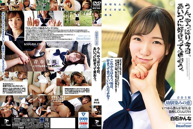 BFD-002 Yeah, Let's Say I Like Him Today. Kanna Shiraishi