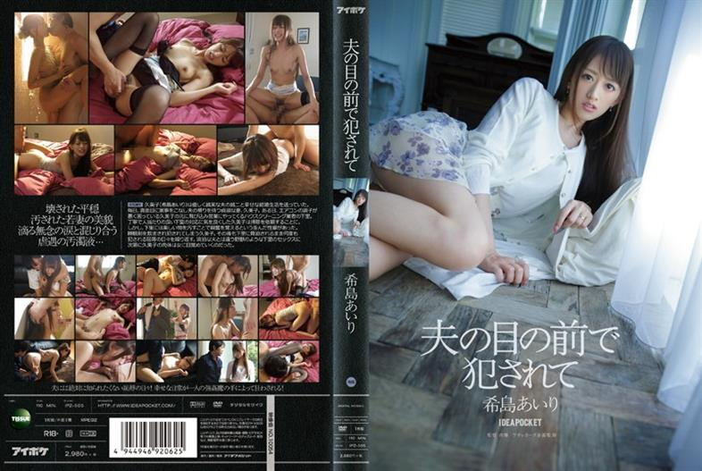 IPZ-505 And Being Fucked In Front Of Her Husband's Eyes Airi Kijima