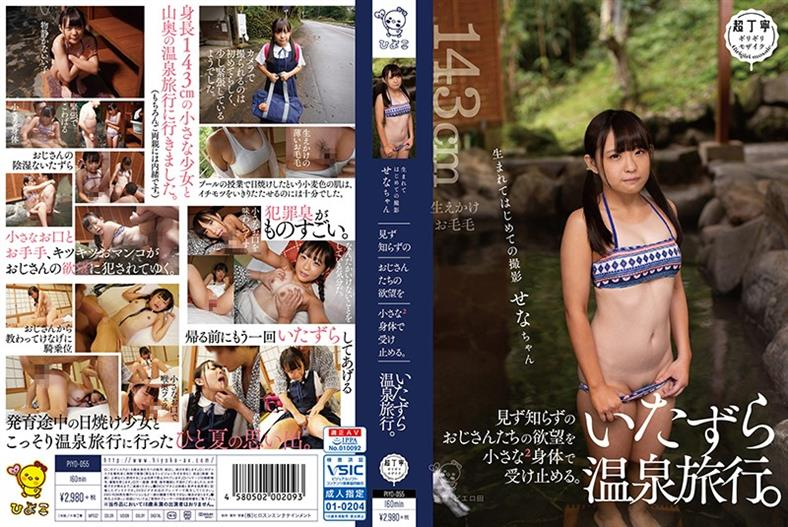 PIYO-055 Accept The Desires Of Unfamiliar Uncles With A Small Little Body. Naughty Hot Spring Trip. The First Time I Was Born