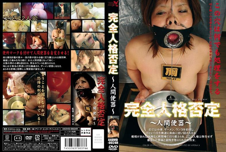 AXDVD-0024r ~ ~ Negative Personality Fully Human Urinal