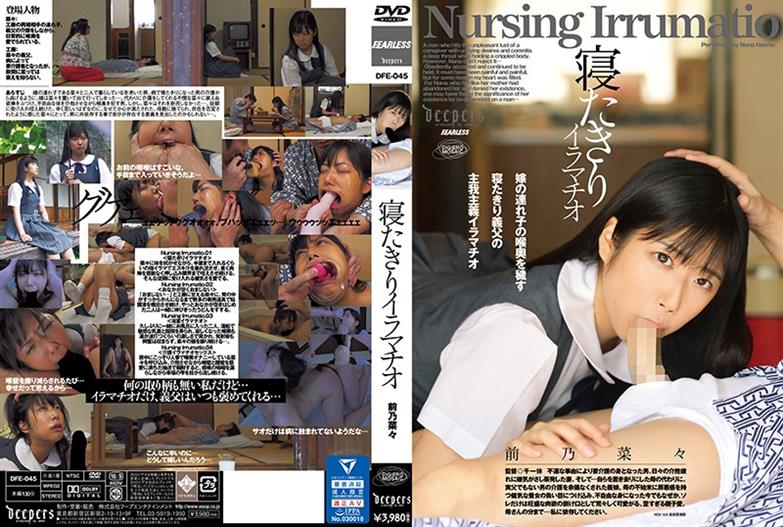 DFE-045 Bedridden Deep Throating Nana Maeno