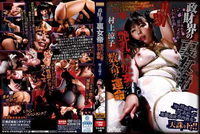 CMN-158 Checkered Fate Of Political And Business Back Empress Tsuyachichi Big Woman Murakami Ryoko